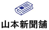 山本新聞舗 竜王新聞販売所(滋賀)